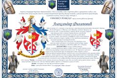 GRBOVNA-povelja-FILIPOVIC-vodoravna