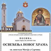 nova-crkva-svetog-apostola-mateja-novi-surcin-ledine-mojabaza01