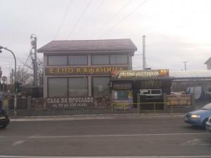 etno m restoran ledine 3