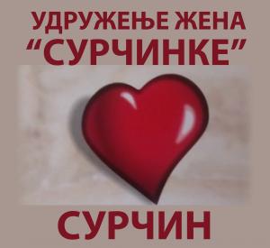 udruzenje-zena-surcinke-logo-mojabaza-gordana-lucic-penzioneri-beograd-surcin