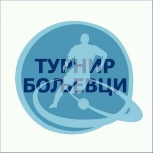 Turnir Boljevci 2018