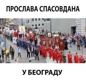 proslava-spasovdana-2
