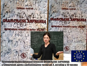 slovacka-krasa-poster-okamenjena-cirilica-snezana-aleksic-promocija-knjige-dobanovci-dani-evropske-bastine-umetnost-deljenja-surcin-mojabaza1