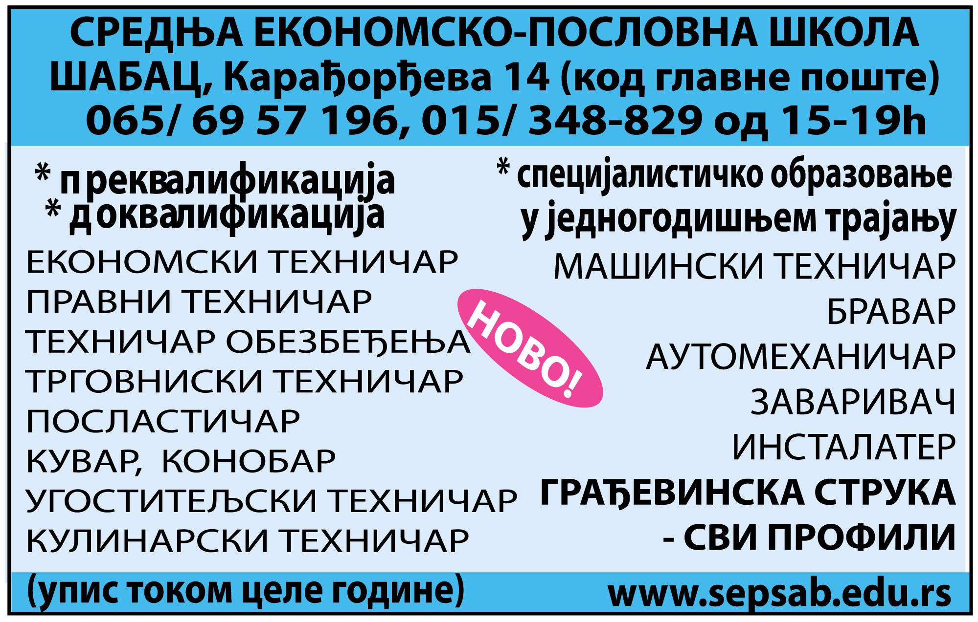 srednjaskola-strukovna- visaskola-sabac-kursevi-prekvalifikacija-dokvalifikacija-fakultet-studije-edukacija-doskolovavanje