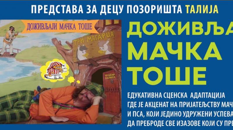 ДОЖИВЉАЈИ-МАЧКА-ТОШЕ-dozivljaji-macka-tose-surcin-progar-vikend-besplatno-mojabazacom-bojcinsko-kulturno-leto-kultura-beograd-serbia-festivals-bojcinskasuma-