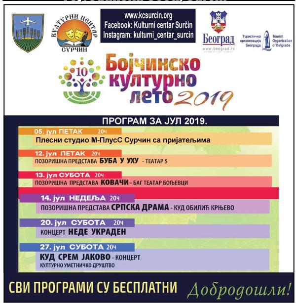 bojcinsko-kulturno-leto-surcin-bojcinska-suma-program-jul2019-belgrade-serbia-festivals-concerts-free-theatre2019.