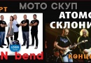 loginbend-atomskoskloniste-rokkoncert-besplatno-bojcinska-suma-belgrade-festivals-mojabaza