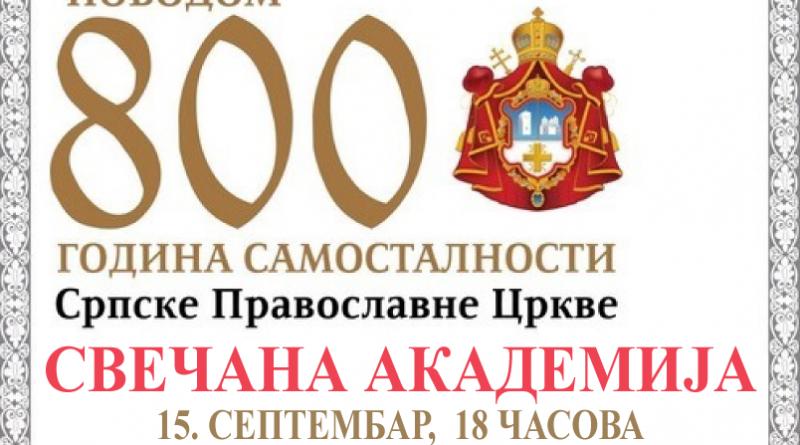 800godina-svecana-akademija-proslava-autokefalnost-zemun-surcin-bojcinska-suma-mojabaza