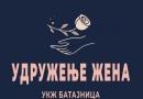 UDRUZENJE KREATIVNIH ZENA BATAJNICA moja baza logo 11