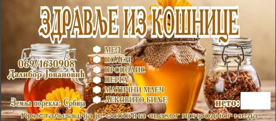 dalibor jovanovic pcelar proizvodnja meda medni polen med propolis zdravlje jacanje imuniteta prirodni lekovi melem kosnica honey mojabaza 1