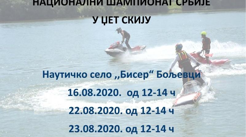džet ski drzavno prvenstvo water sport belgrade serbia nauticko selo takmicenje moja baza biznis portal 1