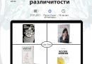 casa forte postujmo razlicitosti knjizebno vece online webinar moja baza biznis portal 3