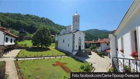 #1 prohor-pcinjski-najstariji-srpski-manastiri-mojabaza-2
